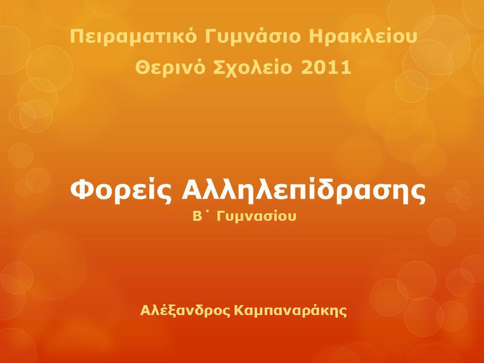 Φορείς Αλληλεπίδρασης Πειραματικό Γυμνάσιο Ηρακλείου Θερινό Σχολείο 2011 Αλέξανδρος Καμπαναράκης Β΄ Γυμνασίου