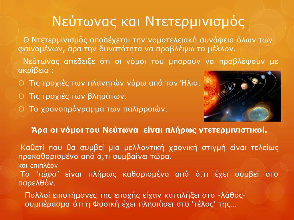 Νεύτωνας και Ντετερμινισμός Νεύτωνας απέδειξε ότι οι νόμοι του μπορούν να προβλέψουν με ακρίβεια :  Τις τροχιές των πλανητών γύρω από τον Ήλιο.