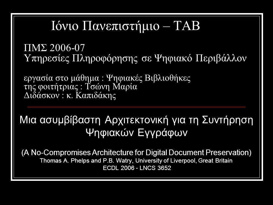 Ιόνιο Πανεπιστήμιο – ΤΑΒ ΠΜΣ 2006-07 Υπηρεσίες Πληροφόρησης σε Ψηφιακό Περιβάλλον εργασία στο μάθημα : Ψηφιακές Βιβλιοθήκες της φοιτήτριας : Τσώνη Μαρία Διδάσκον : κ.