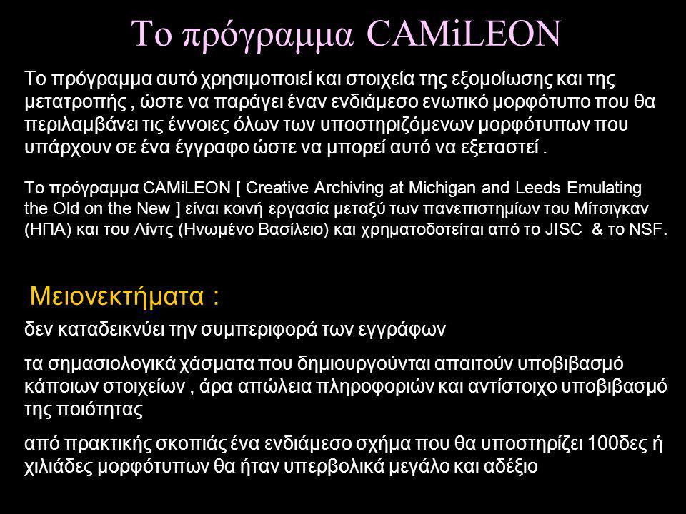 Το πρόγραμμα CAMiLEON To πρόγραμμα αυτό χρησιμοποιεί και στοιχεία της εξομοίωσης και της μετατροπής, ώστε να παράγει έναν ενδιάμεσο ενωτικό μορφότυπο που θα περιλαμβάνει τις έννοιες όλων των υποστηριζόμενων μορφότυπων που υπάρχουν σε ένα έγγραφο ώστε να μπορεί αυτό να εξεταστεί.