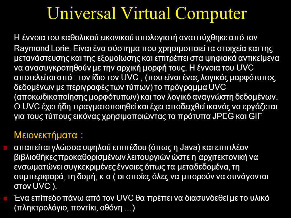Universal Virtual Computer Η έννοια του καθολικού εικονικού υπολογιστή αναπτύχθηκε από τον Raymond Lorie.