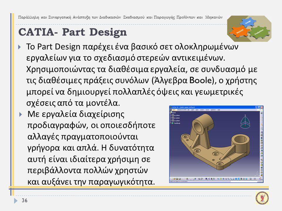 Παράλληλη και Συνεργατική Ανάπτυξη των Διαδικασιών Σχεδιασμού και Παραγωγής Προϊόντων και Μηχανών 36  Με εργαλεία διαχείρισης προδιαγραφών, οι οποιεσ