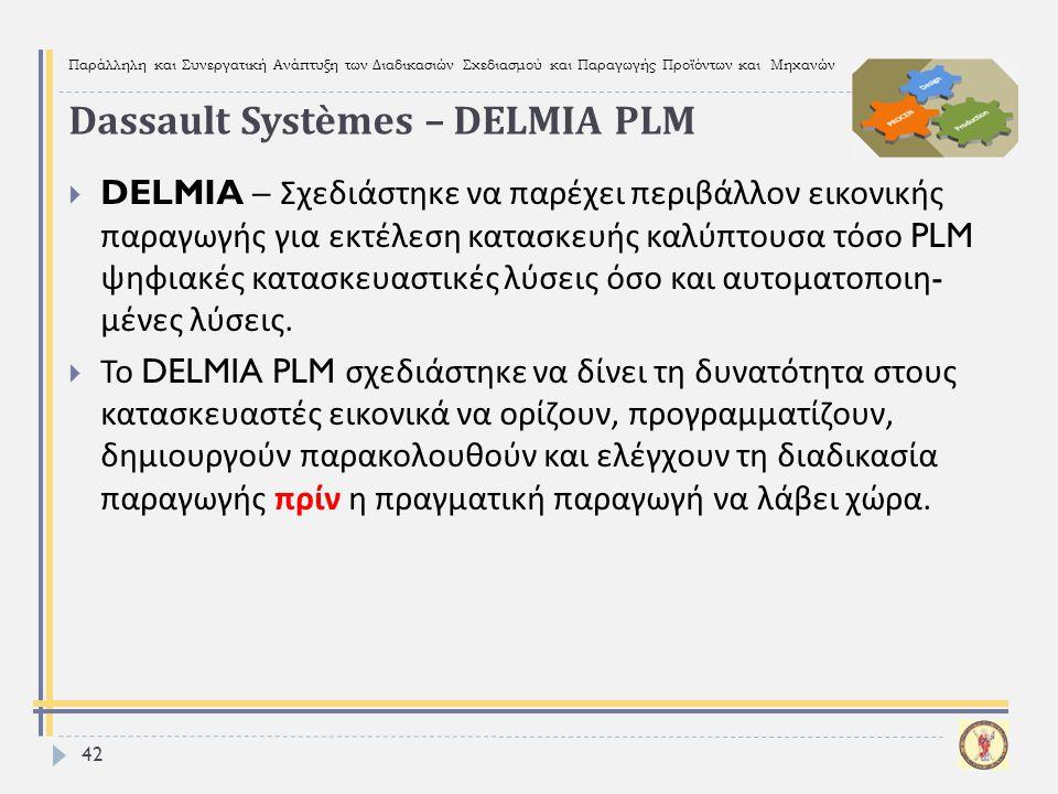 Παράλληλη και Συνεργατική Ανάπτυξη των Διαδικασιών Σχεδιασμού και Παραγωγής Προϊόντων και Μηχανών 42  DELMIA – Σχεδιάστηκε να παρέχει περιβάλλον εικο