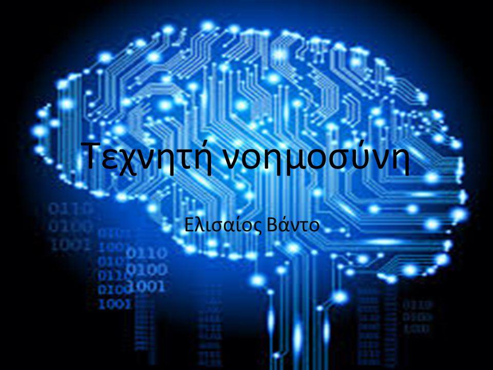 Τεχνητή νοημοσύνη Ελισαίος Βάντο