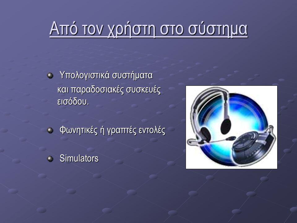 Από τον χρήστη στο σύστημα Υπολογιστικά συστήματα Υπολογιστικά συστήματα και παραδοσιακές συσκευές εισόδου.