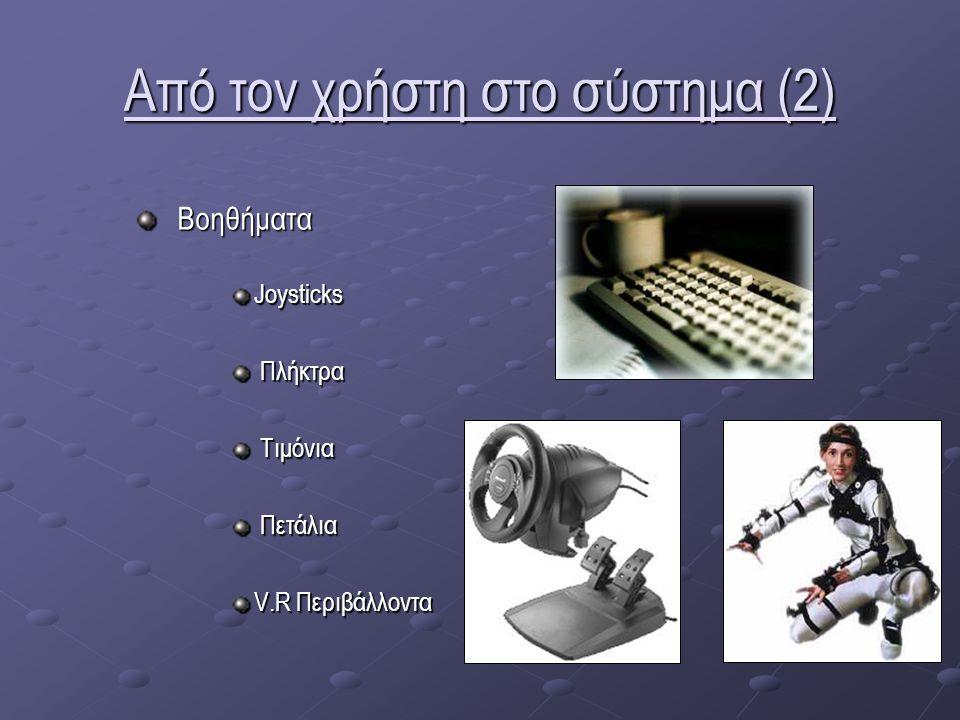 Από τον χρήστη στο σύστημα (2) Βοηθήματα ΒοηθήματαJoysticks Πλήκτρα Πλήκτρα Τιμόνια Τιμόνια Πετάλια Πετάλια V.R Περιβάλλοντα