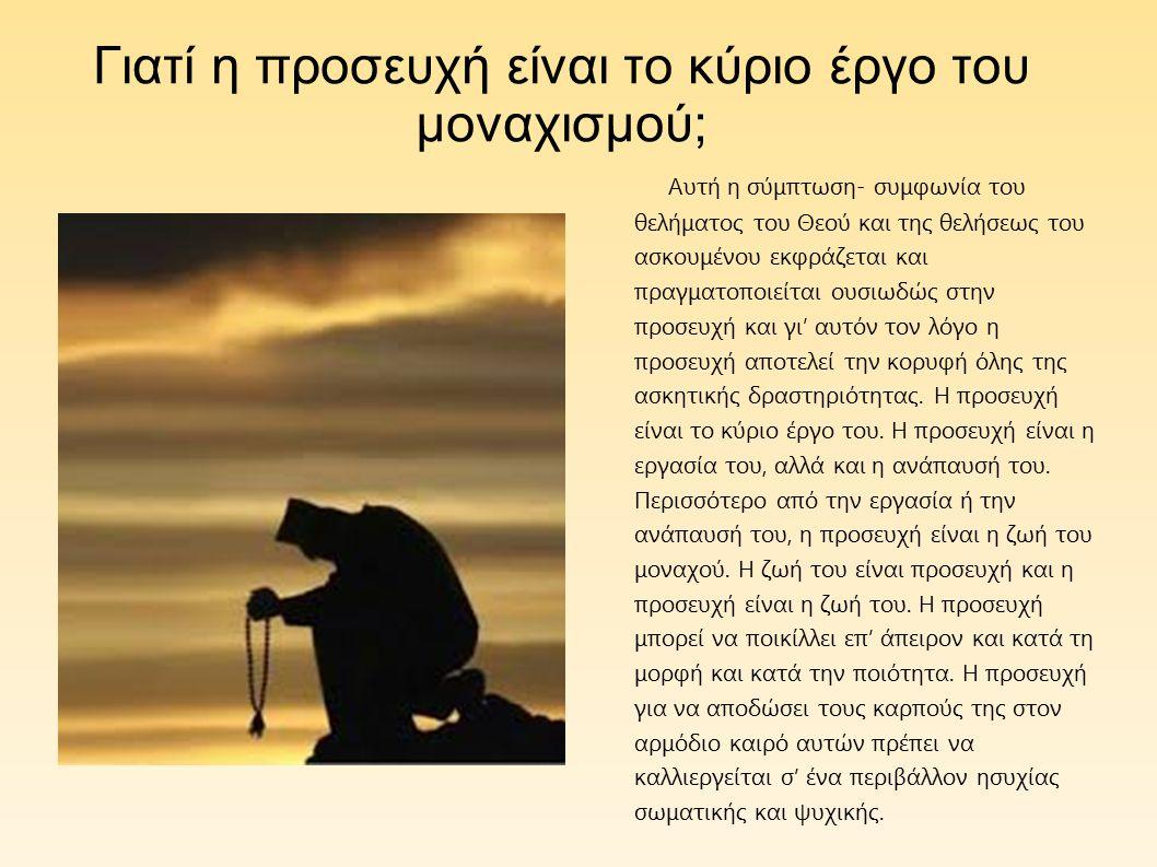 Γιατί η προσευχή είναι το κύριο έργο του μοναχισμού; Αυτή η σύμπτωση- συμφωνία του θελήματος του Θεού και της θελήσεως του ασκουμένου εκφράζεται και π