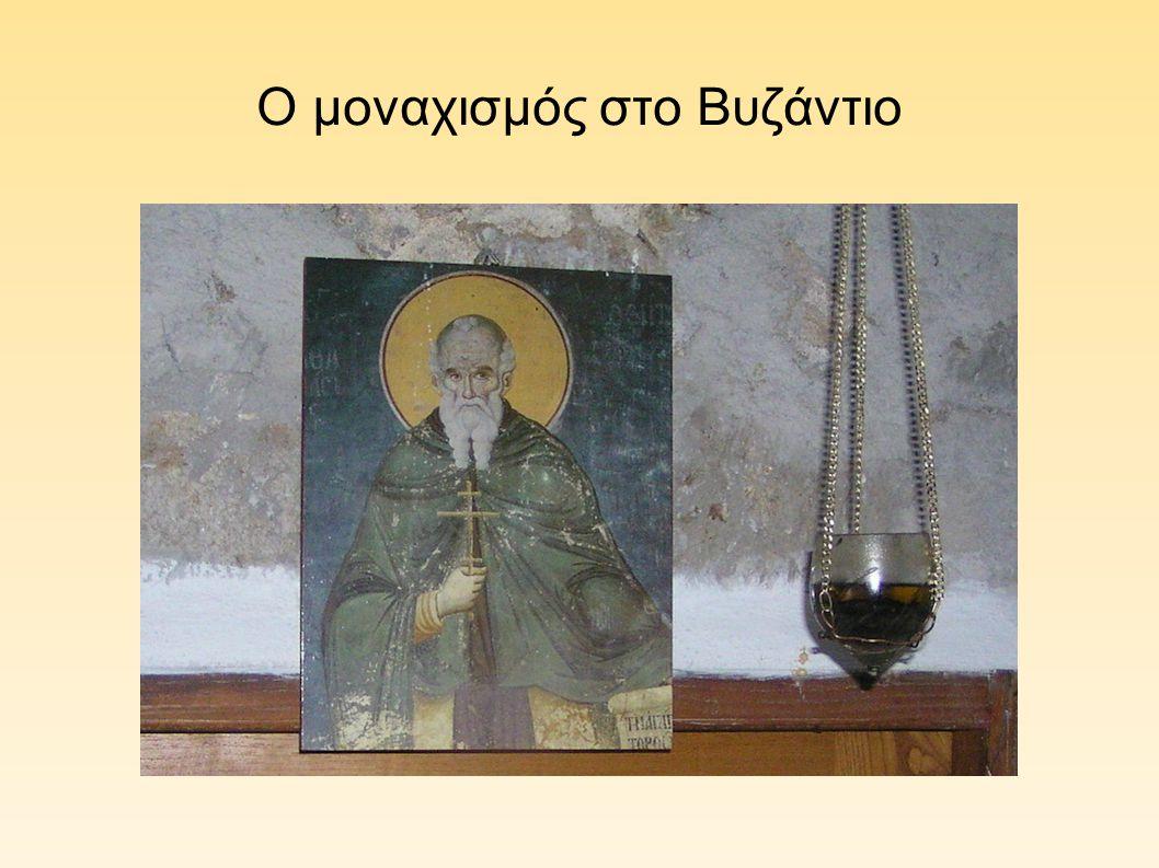 Ο μοναχισμός στο Βυζάντιο