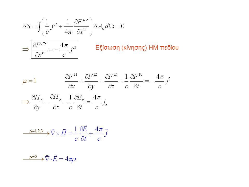 Εξίσωση (κίνησης) ΗΜ πεδίου