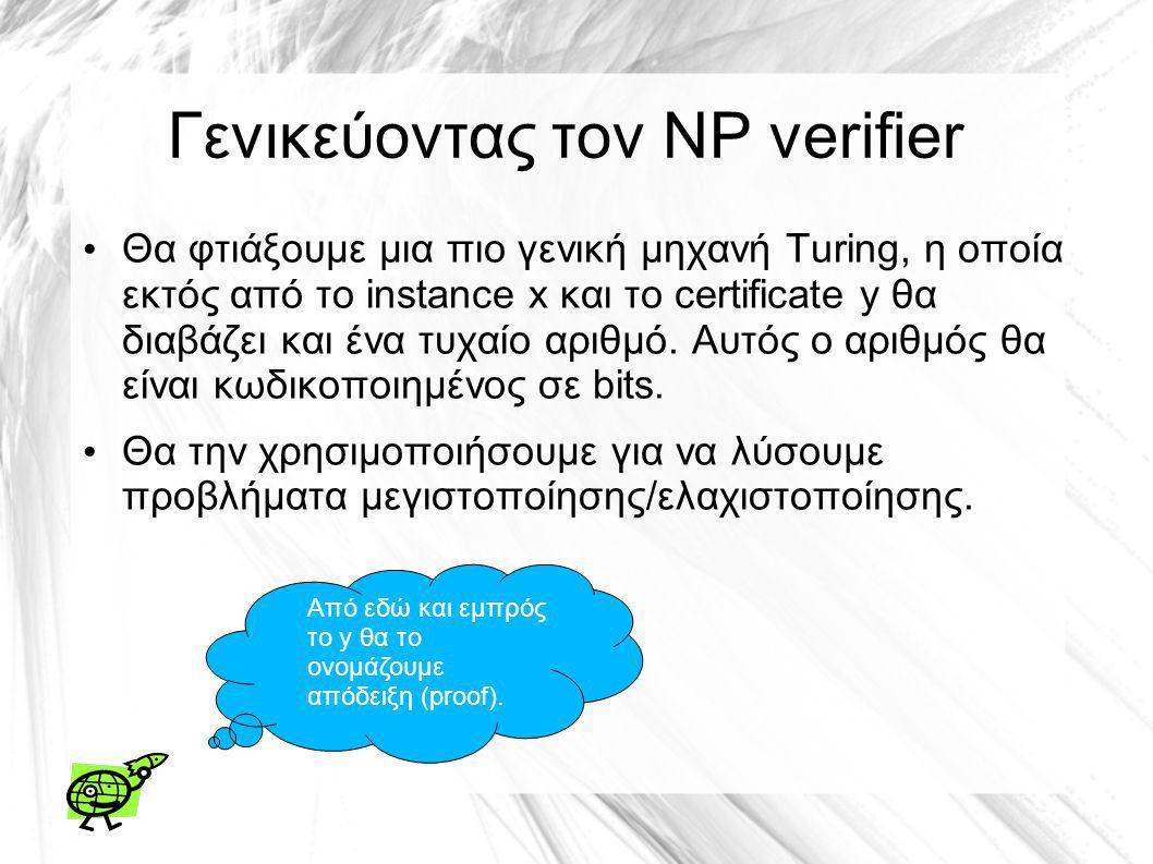 Γενικεύοντας τον NP verifier Θα φτιάξουμε μια πιο γενική μηχανή Turing, η οποία εκτός από το instance x και το certificate y θα διαβάζει και ένα τυχαίο αριθμό.