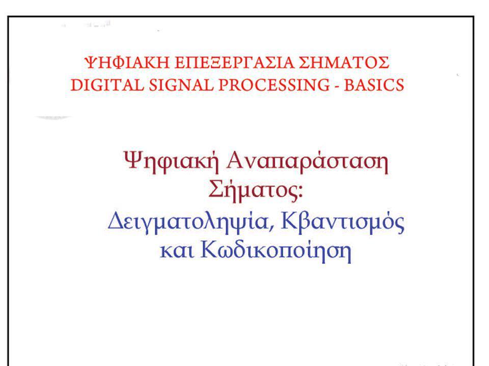 ΒΑΣΙΚΕΣ ΕΝΝΟΙΕΣ  Βασικές Έννοιες  Ψηφιοποίηση Συνεχών Σημάτων  Δειγματοληψία  Θεώρημα Nyquist  Κβαντισμός  Κωδικοποίηση  Παραδείγματα
