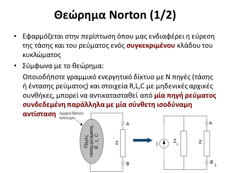 Θεώρημα Norton (1/2) Εφαρμόζεται στην περίπτωση όπου μας ενδιαφέρει η εύρεση της τάσης και του ρεύματος ενός συγκεκριμένου κλάδου του κυκλώματος Σύμφω