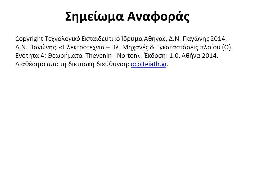 Σημείωμα Αναφοράς Copyright Τεχνολογικό Εκπαιδευτικό Ίδρυμα Αθήνας, Δ.Ν. Παγώνης 2014. Δ.Ν. Παγώνης. «Ηλεκτροτεχνία – Ηλ. Μηχανές & Εγκαταστάσεις πλοί
