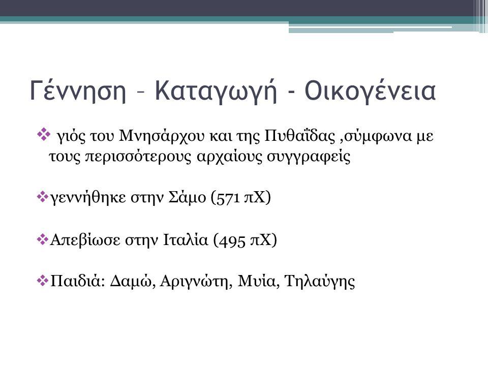Γέννηση – Καταγωγή - Οικογένεια  γιός του Μνησάρχου και της Πυθαΐδας,σύμφωνα με τους περισσότερους αρχαίους συγγραφείς  γεννήθηκε στην Σάμο (571 πΧ)