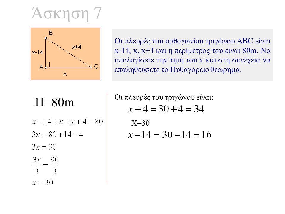 Άσκηση 7 Οι πλευρές του ορθογωνίου τριγώνου ΑΒC είναι x-14, x, x+4 και η περίμετρος του είναι 80m.