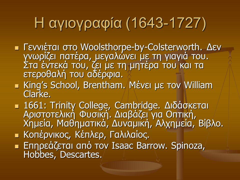 Η αγιογραφία (1643-1727) Γεννιέται στο Woolsthorpe-by-Colsterworth.