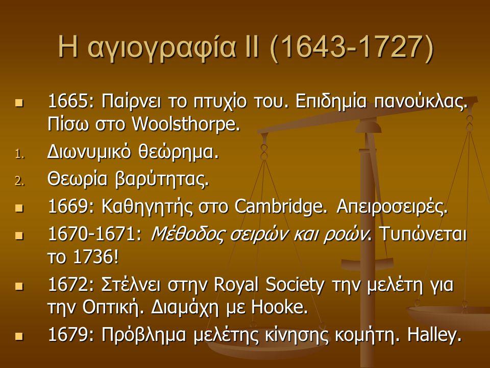 Η αγιογραφία ΙΙ (1643-1727) 1665: Παίρνει το πτυχίο του.