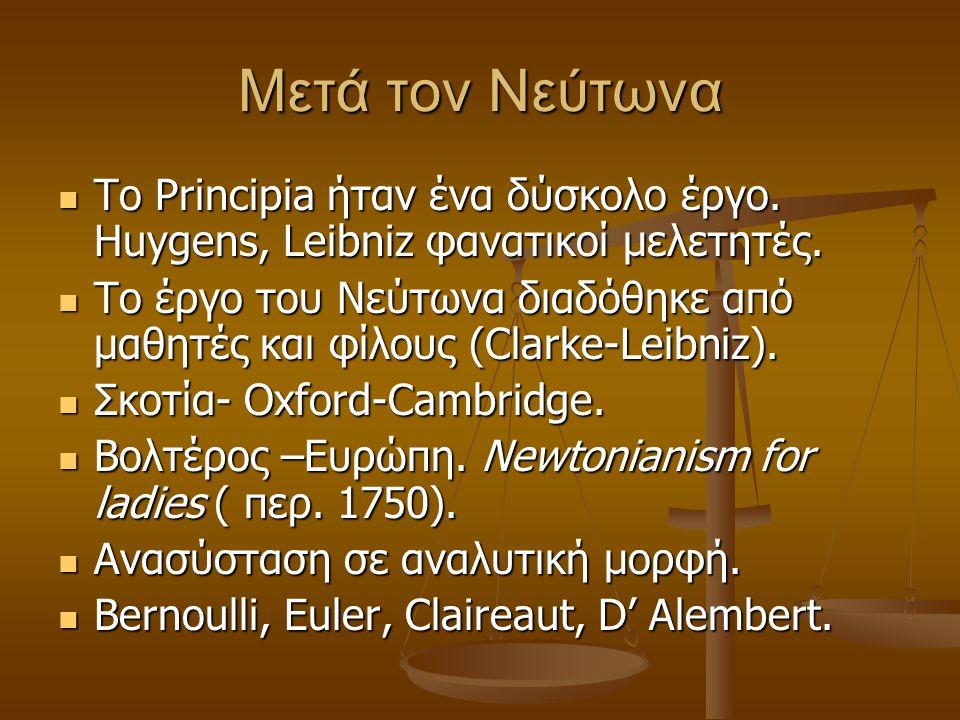 Μετά τον Νεύτωνα Το Principia ήταν ένα δύσκολο έργο.