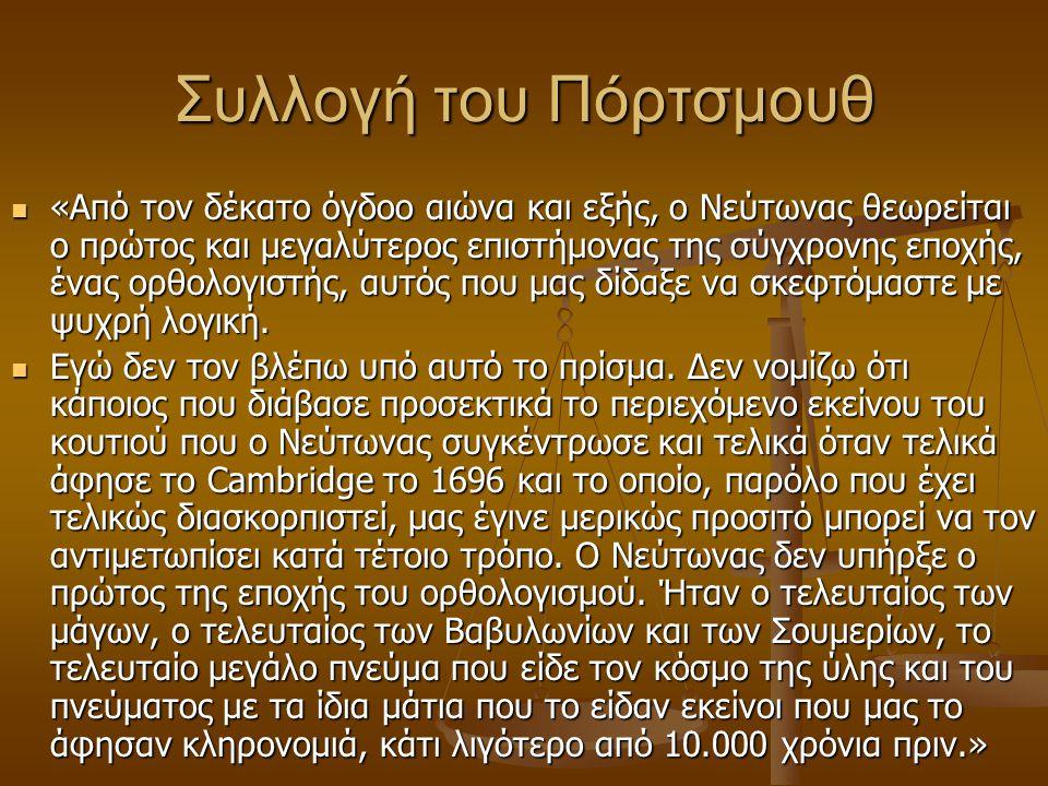 Συλλογή του Πόρτσμουθ «Από τον δέκατο όγδοο αιώνα και εξής, ο Νεύτωνας θεωρείται ο πρώτος και μεγαλύτερος επιστήμονας της σύγχρονης εποχής, ένας ορθολογιστής, αυτός που μας δίδαξε να σκεφτόμαστε με ψυχρή λογική.