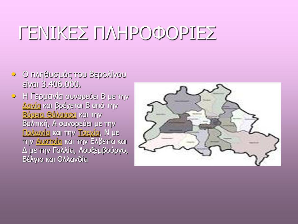 ΓΕΝΙΚΕΣ ΠΛΗΡΟΦΟΡΙΕΣ Ο πληθυσμός του Βερολίνου είναι 3.406.000. Ο πληθυσμός του Βερολίνου είναι 3.406.000. Η Γερμανία συνορεύει Β με την Δανία και βρέχ
