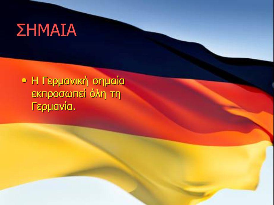 ΣΗΜΑΙΑ Η Γερμανική σημαία εκπροσωπεί όλη τη Γερμανία. Η Γερμανική σημαία εκπροσωπεί όλη τη Γερμανία.