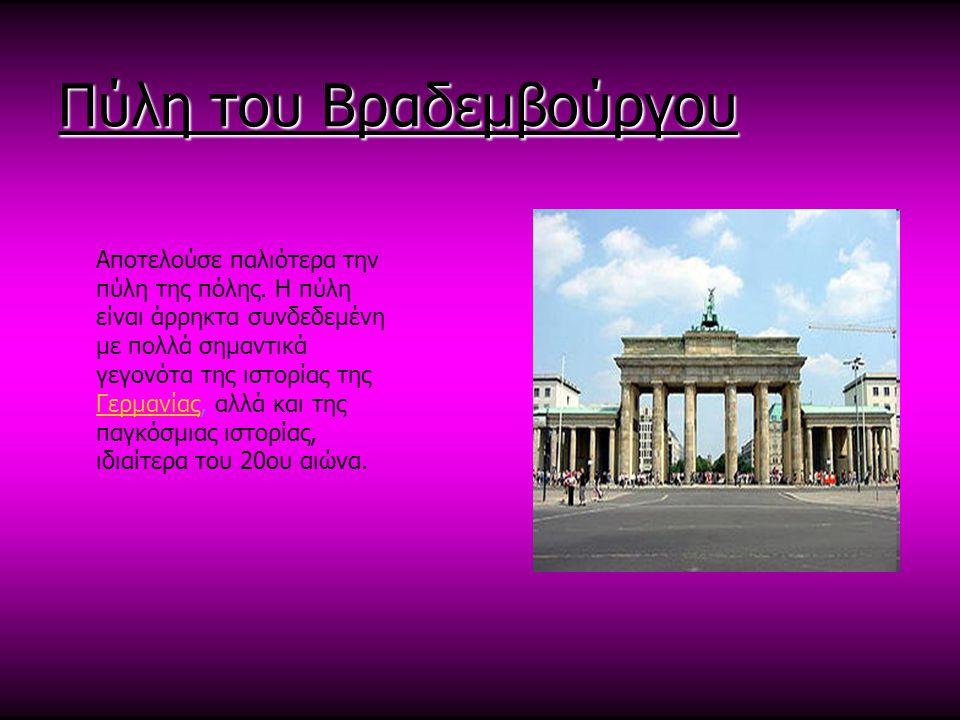 Πύλη του Βραδεμβούργου Αποτελούσε παλιότερα την πύλη της πόλης. Η πύλη είναι άρρηκτα συνδεδεμένη με πολλά σημαντικά γεγονότα της ιστορίας της Γερμανία