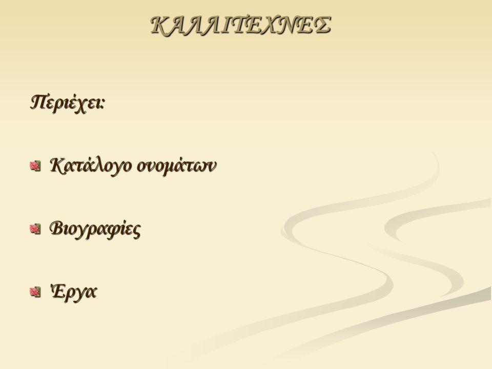 ΚΑΛΛΙΤΕΧΝΕΣΠεριέχει: Κατάλογο ονομάτων ΒιογραφίεςΈργα