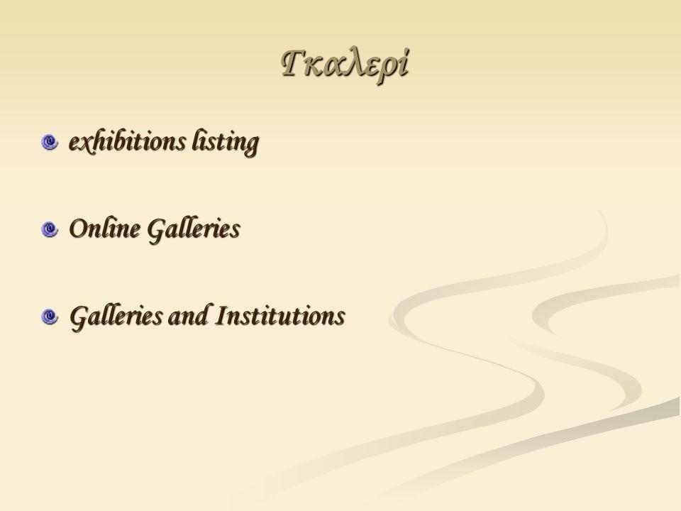 Γκαλερί exhibitions listing Online Galleries Galleries and Institutions