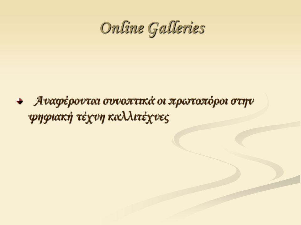 Online Galleries Αναφέρονται συνοπτικά οι πρωτοπόροι στην ψηφιακή τέχνη καλλιτέχνες Αναφέρονται συνοπτικά οι πρωτοπόροι στην ψηφιακή τέχνη καλλιτέχνες