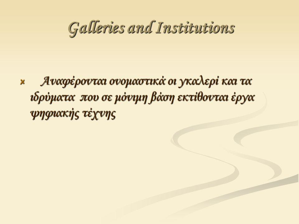 Galleries and Institutions Αναφέρονται ονομαστικά οι γκαλερί και τα ιδρύματα που σε μόνιμη βάση εκτίθονται έργα ψηφιακής τέχνης Αναφέρονται ονομαστικά οι γκαλερί και τα ιδρύματα που σε μόνιμη βάση εκτίθονται έργα ψηφιακής τέχνης