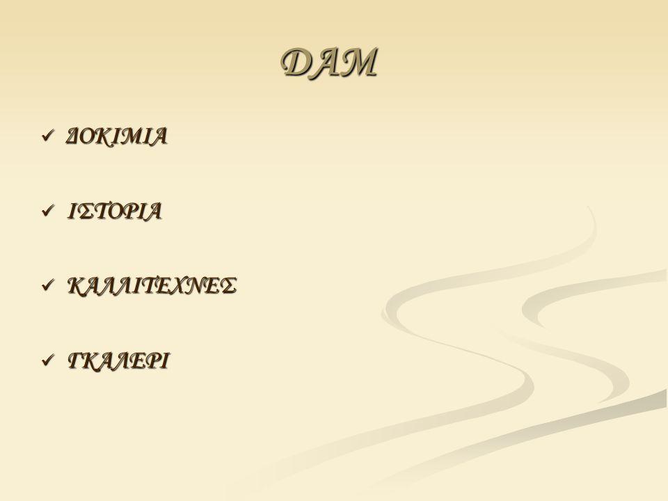DAM DAM ΔΟΚΙΜΙΑ ΔΟΚΙΜΙΑ ΙΣΤΟΡΙΑ ΙΣΤΟΡΙΑ ΚΑΛΛΙΤΕΧΝΕΣ ΚΑΛΛΙΤΕΧΝΕΣ ΓΚΑΛΕΡΙ ΓΚΑΛΕΡΙ