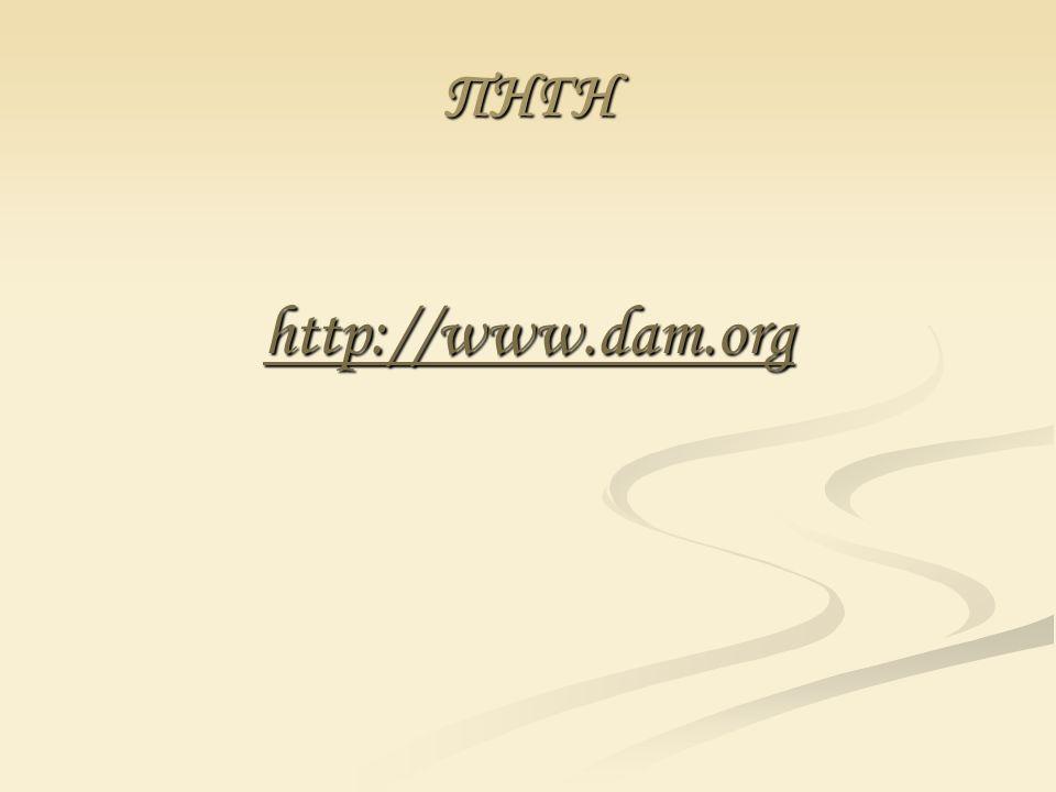 ΠΗΓΗ http://www.dam.org