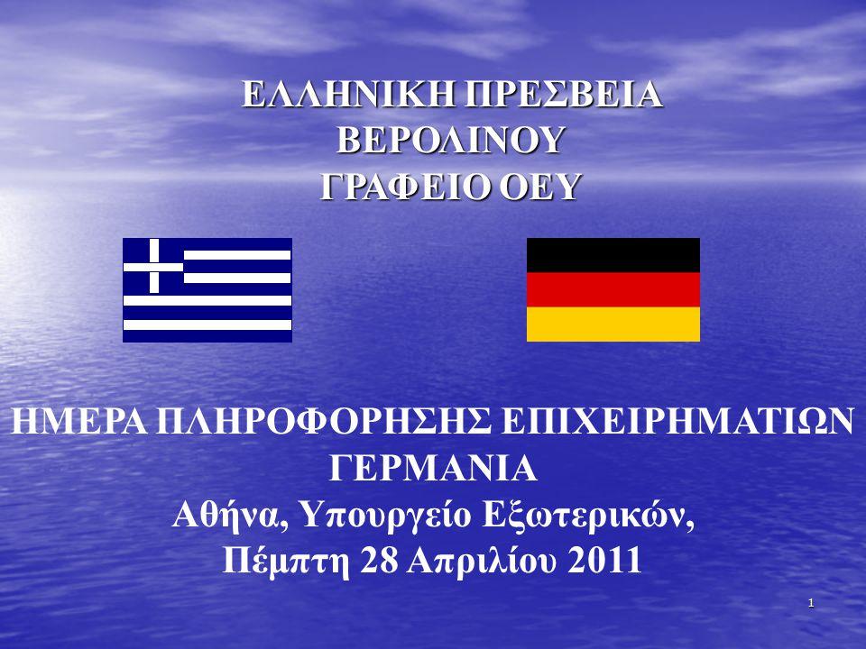 ΕΛΛΗΝΙΚΗ ΠΡΕΣΒΕΙΑ ΒΕΡΟΛΙΝΟΥ ΓΡΑΦΕΙΟ ΟΕΥ ΗΜΕΡΑ ΠΛΗΡΟΦΟΡΗΣΗΣ ΕΠΙΧΕΙΡΗΜΑΤΙΩΝ ΓΕΡΜΑΝΙΑ Αθήνα, Υπουργείο Εξωτερικών, Πέμπτη 28 Απριλίου 2011 1
