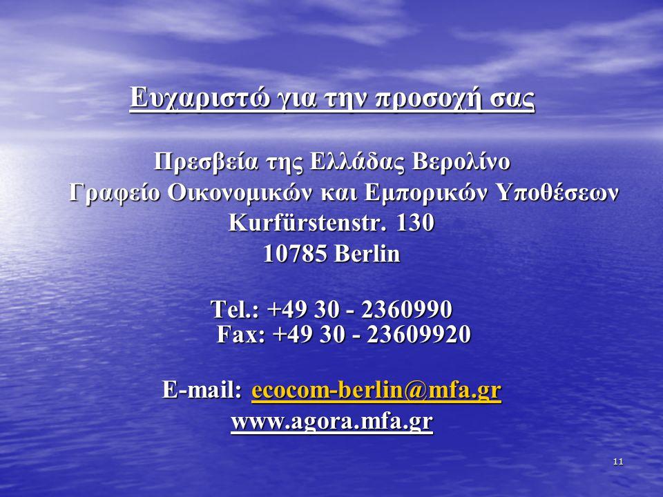 Ευχαριστώ για την προσοχή σας Πρεσβεία της Ελλάδας Βερολίνο Γραφείο Οικονομικών και Εμπορικών Υποθέσεων Kurfürstenstr. 130 10785 Berlin Tel.: +49 30 -
