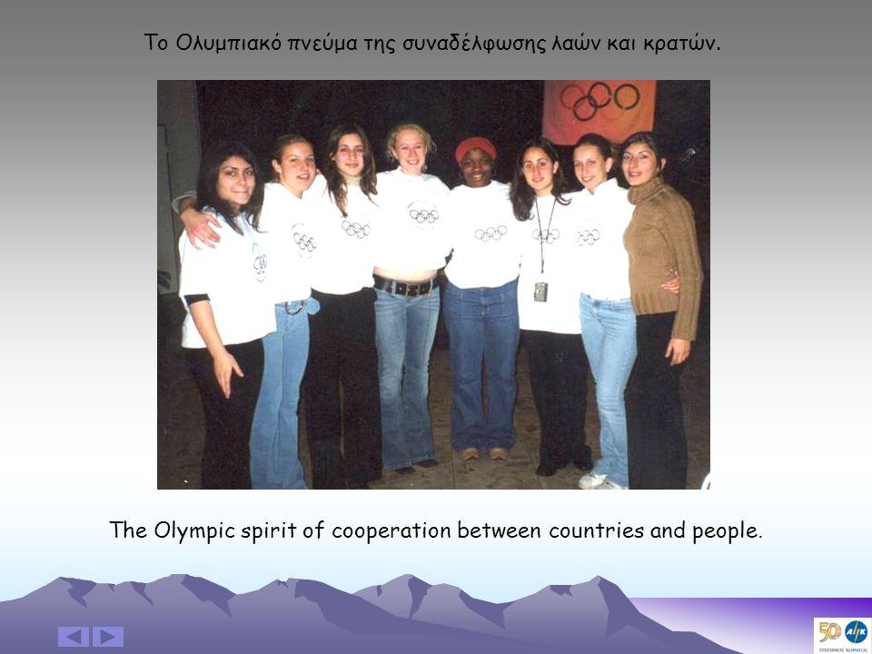 Το Ολυμπιακό πνεύμα της συναδέλφωσης λαών και κρατών.