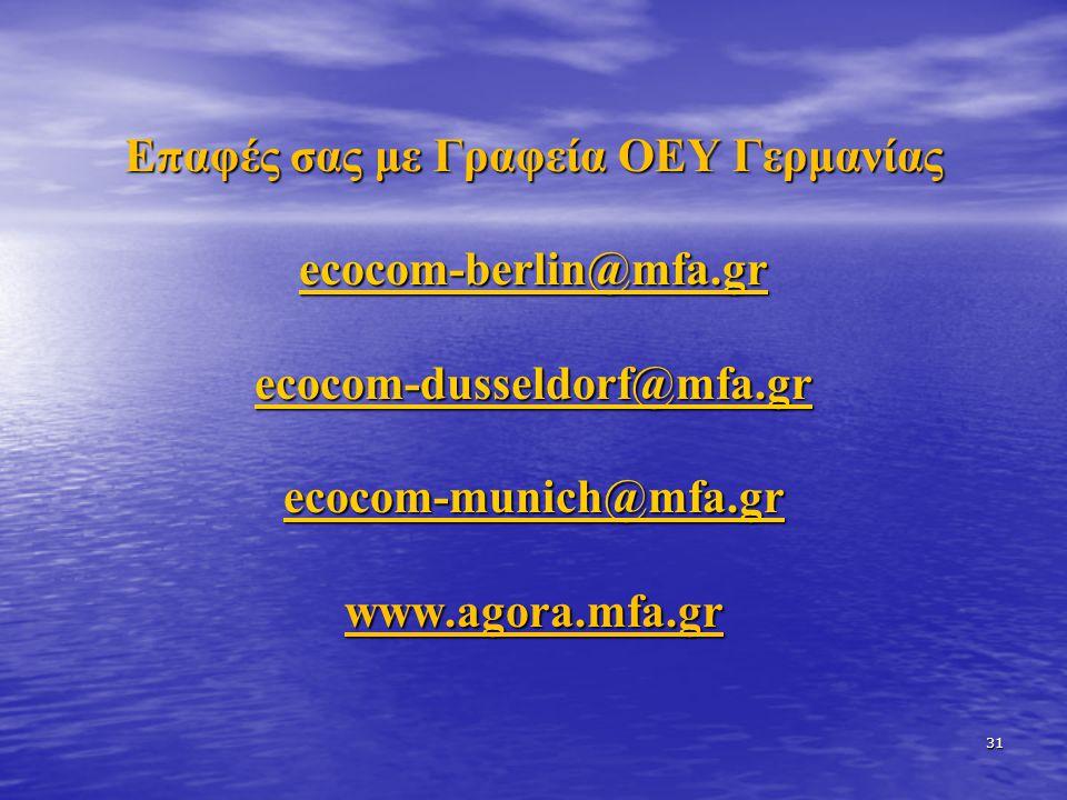 Επαφές σας με Γραφεία ΟΕΥ Γερμανίας ecocom-berlin@mfa.gr ecocom-dusseldorf@mfa.gr ecocom-munich@mfa.gr www.agora.mfa.gr 31
