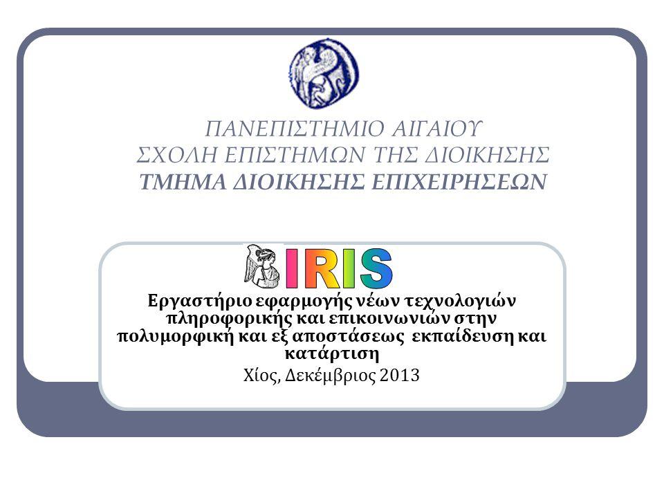 Εργαστήριο εφαρμογής νέων τεχνολογιών πληροφορικής και επικοινωνιών στην πολυμορφική και εξ αποστάσεως εκπαίδευση και κατάρτιση Χίος, Δεκέμβριος 2013 ΠΑΝΕΠΙΣΤΗΜΙΟ ΑΙΓΑΙΟΥ ΣΧΟΛΗ ΕΠΙΣΤΗΜΩΝ ΤΗΣ ΔΙΟΙΚΗΣΗΣ ΤΜΗΜΑ ΔΙΟΙΚΗΣΗΣ ΕΠΙΧΕΙΡΗΣΕΩΝ