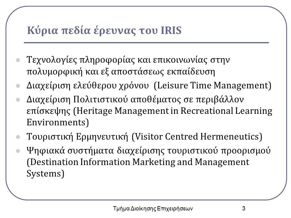 Κύρια πεδία έρευνας του IRIS Τεχνολογίες πληροφορίας και επικοινωνίας στην πολυμορφική και εξ αποστάσεως εκπαίδευση Διαχείριση ελεύθερου χρόνου (Leisure Time Management) Διαχείριση Πολιτιστικού αποθέματος σε περιβάλλον επίσκεψης (Heritage Management in Recreational Learning Environments) Τουριστική Ερμηνευτική (Visitor Centred Hermeneutics) Ψηφιακά συστήματα διαχείρισης τουριστικού προορισμού (Destination Information Marketing and Management Systems) Τμήμα Διοίκησης Επιχειρήσεων 3
