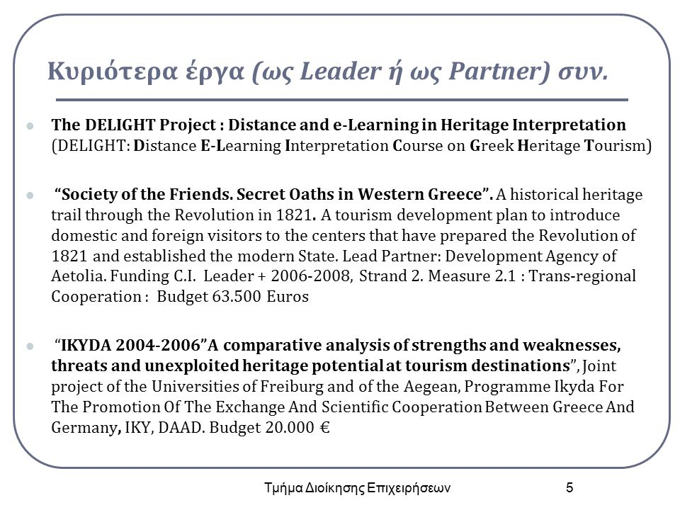 Κυριότερα έργα (ως Leader ή ως Partner) συν. The DELIGHT Project : Distance and e-Learning in Heritage Interpretation (DELIGHT: Distance E-Learning In