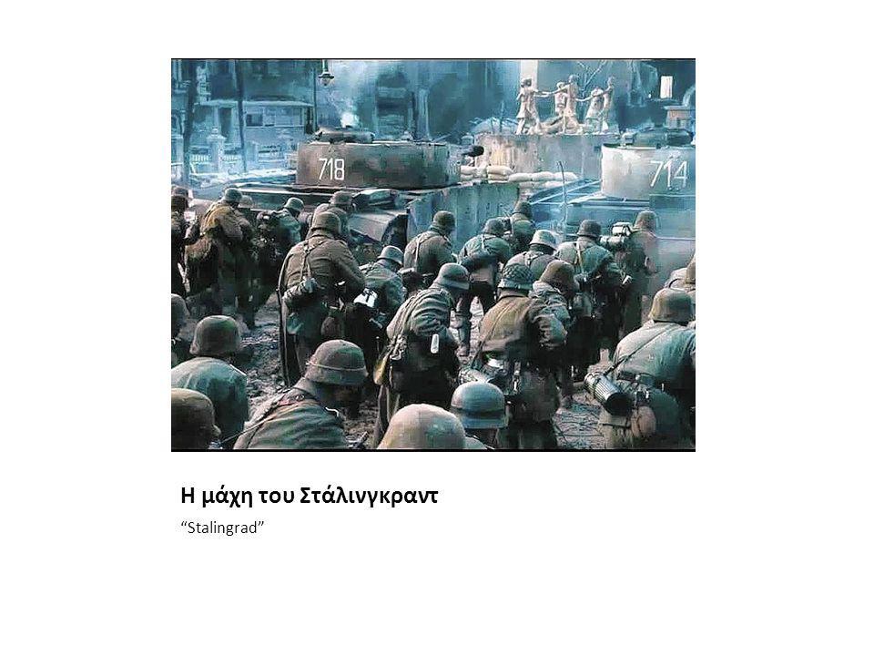 """Η μάχη του Στάλινγκραντ """"Stalingrad"""""""