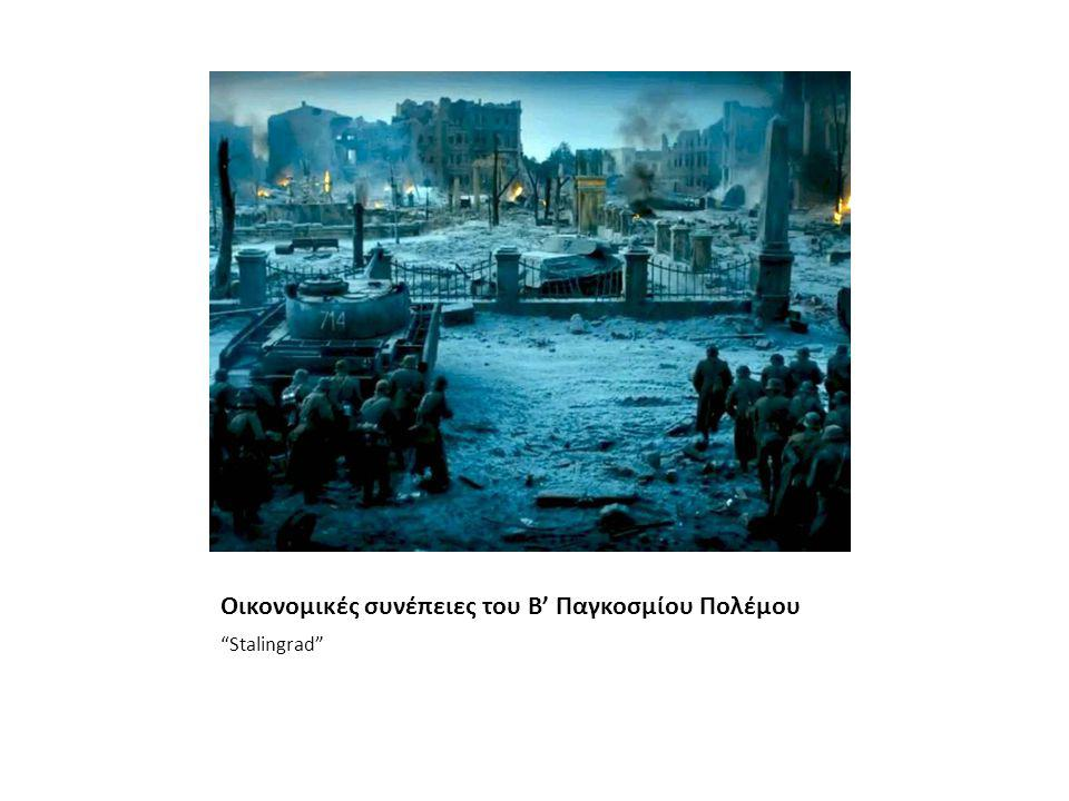 """Οικονομικές συνέπειες του Β' Παγκοσμίου Πολέμου """"Stalingrad"""""""