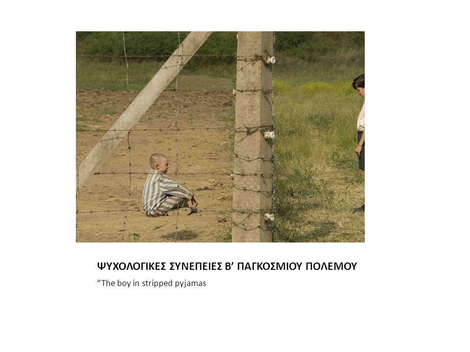 """ΨΥΧΟΛΟΓΙΚΕΣ ΣΥΝΕΠΕΙΕΣ Β' ΠΑΓΚΟΣΜΙΟΥ ΠΟΛΕΜΟΥ """"The boy in stripped pyjamas"""