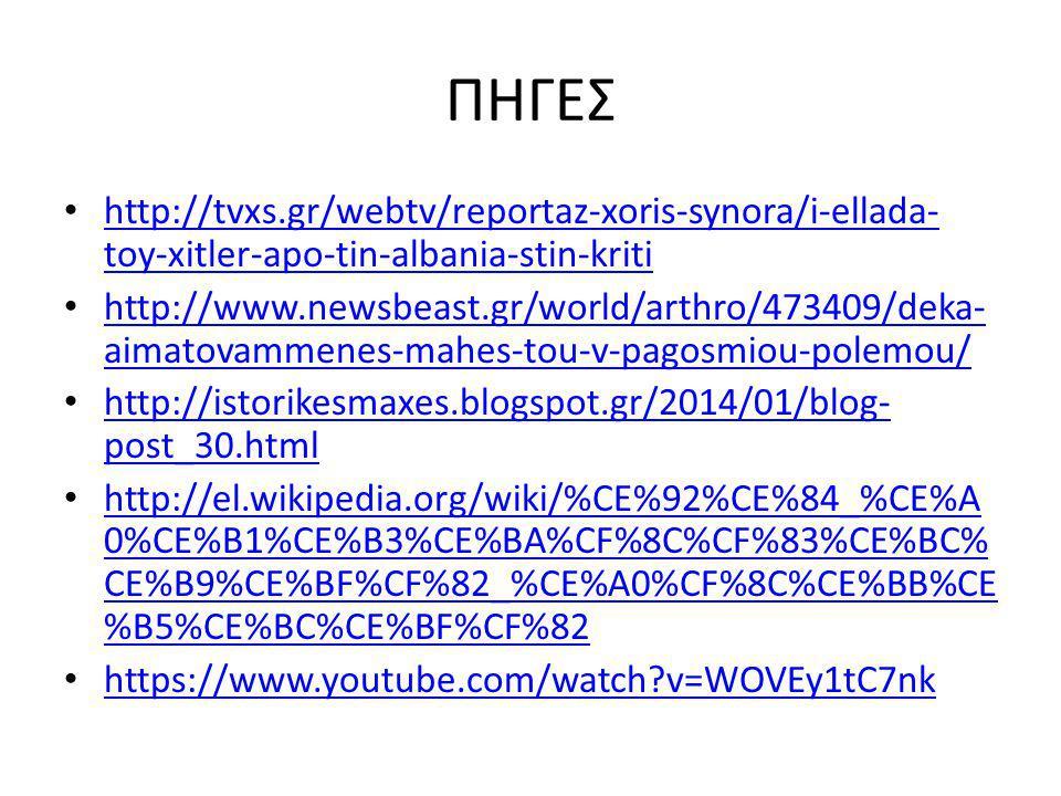 ΠΗΓΕΣ http://tvxs.gr/webtv/reportaz-xoris-synora/i-ellada- toy-xitler-apo-tin-albania-stin-kriti http://tvxs.gr/webtv/reportaz-xoris-synora/i-ellada-