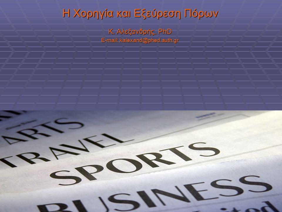 Η Χορηγία και Εξεύρεση Πόρων Κ. Αλεξανδρής, PhD E-mail: kalexand@phed.auth.gr