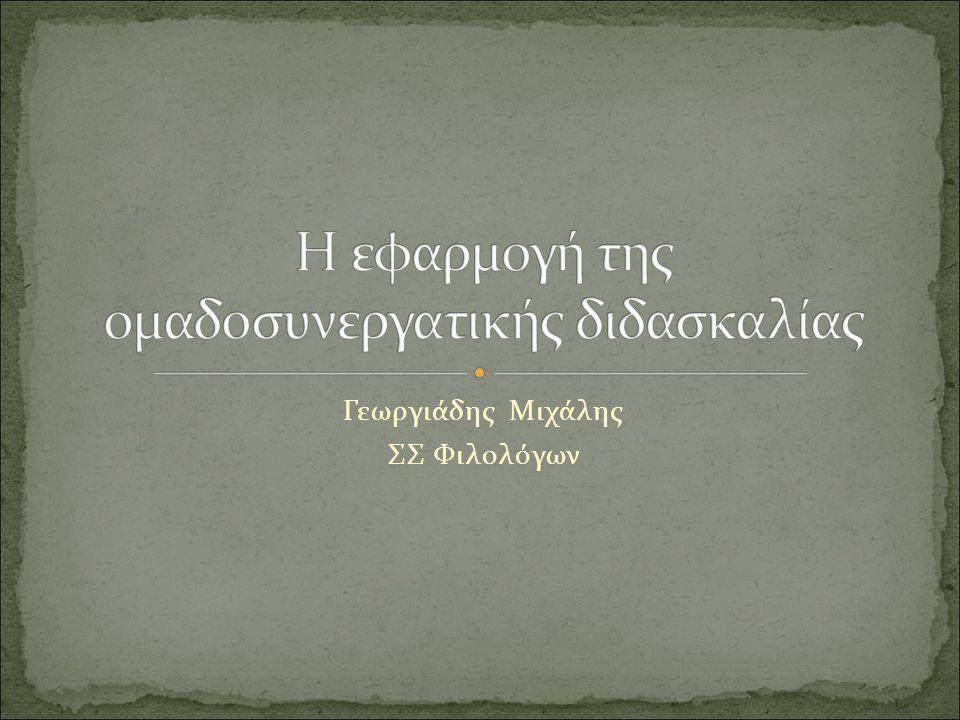 Γεωργιάδης Μιχάλης ΣΣ Φιλολόγων