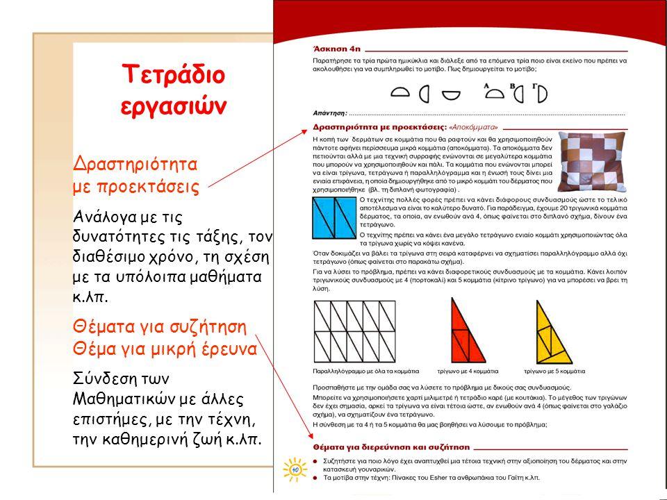 Τετράδιο εργασιών Δραστηριότητα με προεκτάσεις Ανάλογα με τις δυνατότητες τις τάξης, τον διαθέσιμο χρόνο, τη σχέση με τα υπόλοιπα μαθήματα κ.λπ.