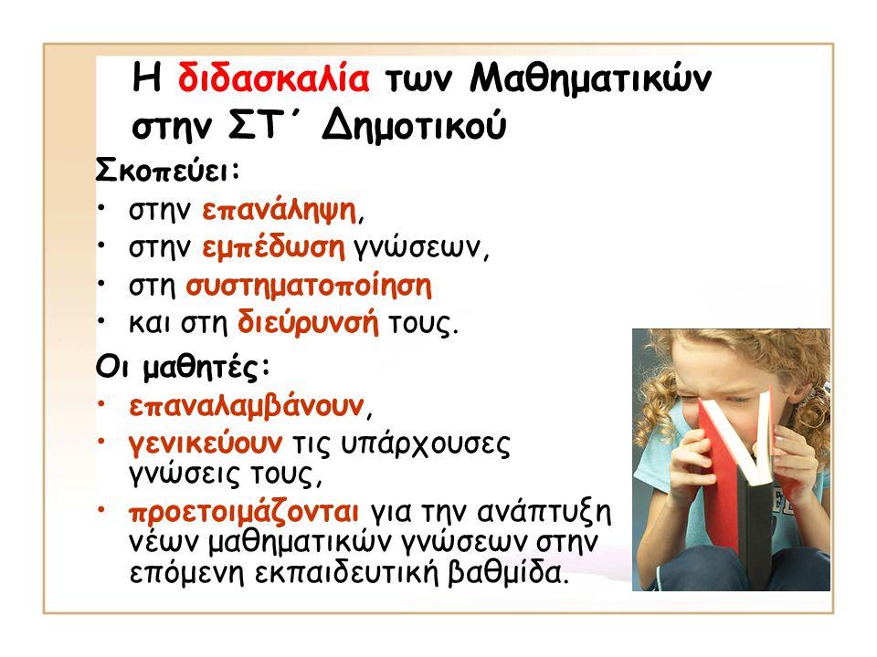Ευχαριστούμε για την προσοχή σας Ιστοσελίδες υποστήριξης: http://users.sch.gr/kliapis ή http://users.auth.gr/kliapis Διευθύνσεις επικοινωνίας Όλγα Κασσώτη - Πέτρος Κλιάπης kassoti@sch.gr kliapis@nured.auth.gr