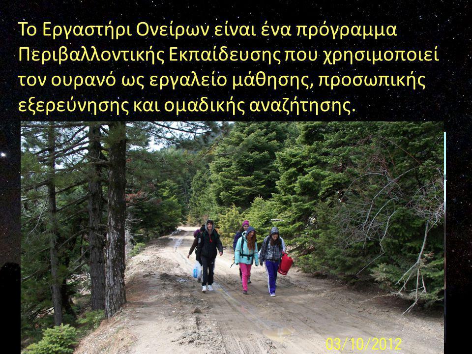 Ευχαριστούμε Σχόλια-Επικοινωνία: adimitropoulos@sch.gr