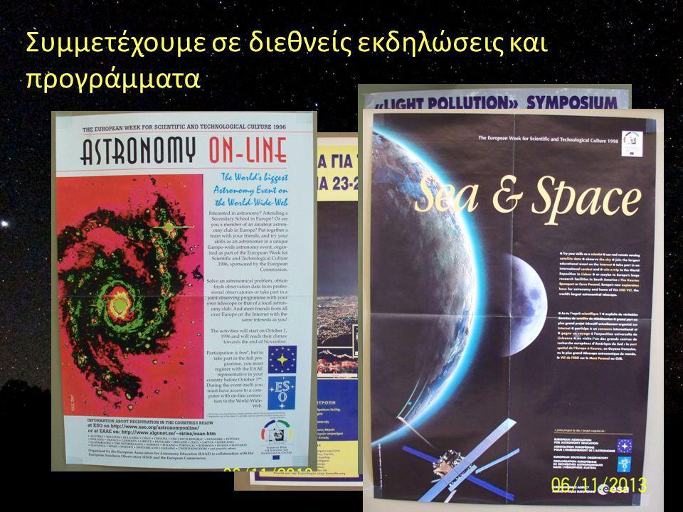 Αξιοποιούμε την αστρονομική επικαιρότητα (εποχιακή εικόνα του ουρανού, εκλείψεις, σύνοδοι, κομήτες, διαβάσεις κ.ά.)