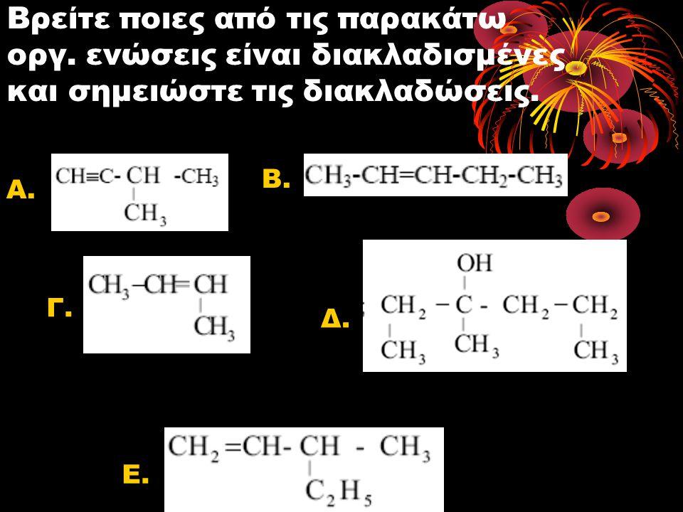 Βρείτε ποιες από τις παρακάτω οργ. ενώσεις είναι διακλαδισμένες και σημειώστε τις διακλαδώσεις. Α. Β. Γ. Δ. Ε.